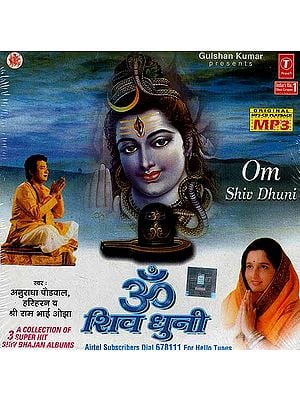 Om Shiv Dhuni (MP3)