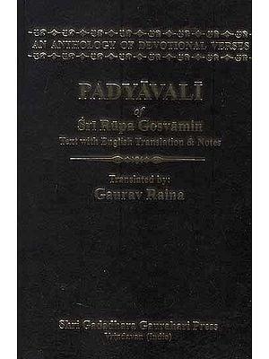 Padyavali of Sri Rupa Gosvamin