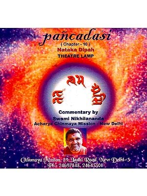 Pancadasi (Chapter-10) Nataka Dipah ,Theatre Lamp (Audio CD)