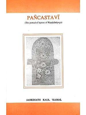 Pancastavi: The Pentad of Hymns of Kundalini Yoga