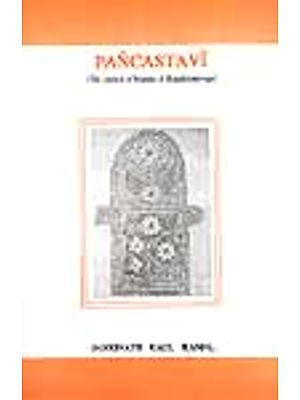 Pancastavi: The Pentad of Hymns of Kundalini Yoga