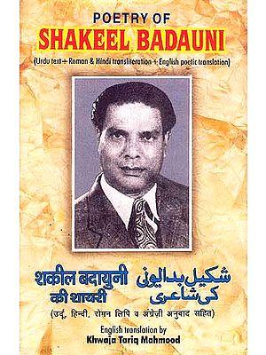 शकील बदायुनी की शायरी (Poetry of Shakeel Badauni) ((Urdu Text+Roman & Hindi Transliteration+English Poetic Translation))