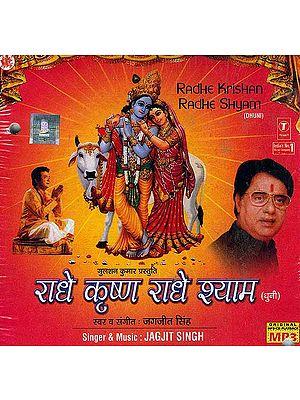 Radhe Krishan Radhe Shyam by Jagjit Singh (Dhuni) (MP3)