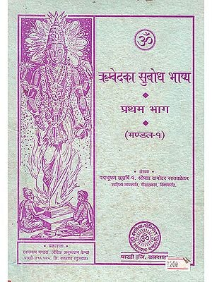 ऋग्वेद Rigveda Translated into Hindi (The Finest Translation Ever of the Rig Veda)Part I (Mandala-1)