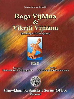 Roga Vijnana and Vikriti Vijnana Vol.1