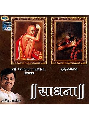 Sadhana (MP3 CD)