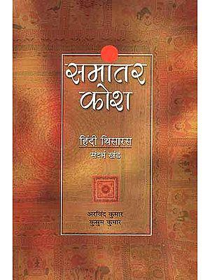समान्तर कोष Samantar Kosh (Hindi to Hindi Thesaurus): 2 Volumes