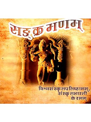Samkramanam (Sanskrit Songs Audio CD)
