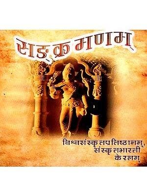 Samkramanam (Sanskrit Songs Audio CD)