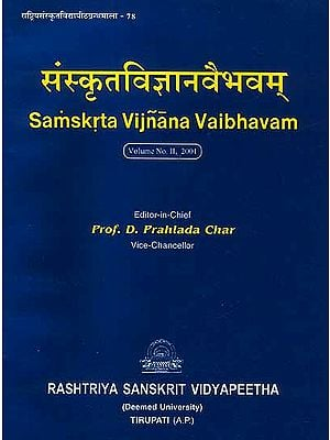 Samskrta Vijnana Vaibhavam