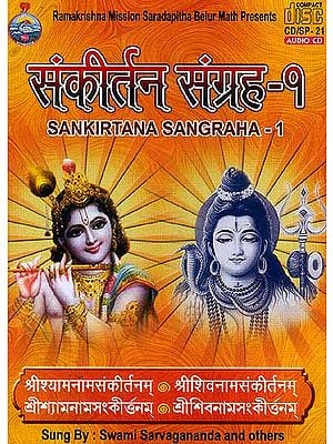 Sankirtana Sangraha - 1 <br>(Audio CD)