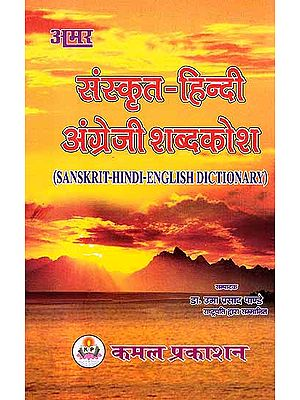 Sanskrit-Hindi-English Dictionary