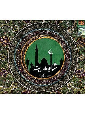 Shah-&-Madina: Exclusive Naaten (Audio CD)