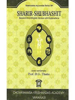 Sharir-Subhashit: Selected - Recitable and Memorable Pieces of Padya (Shloka) and Gadya (Proses) of Sharir (Sanskrit-Hindi-English Version with Explanations