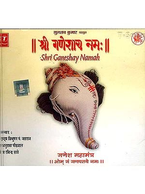 Shri Ganeshay Namah<br>(Audio CD)