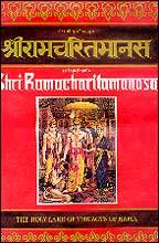 Shri Ramacharitamanasa or the Holy Lake of the Acts of Rama