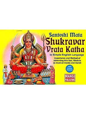 Shukravar Vrata Katha: Santoshi Mata (In Simple English Language) (Importance and Method of observing this fast, Hindola (a musical mode) and Aarati)