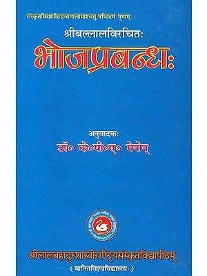 Sri Ballalaviracitah Bhojaprabandhah