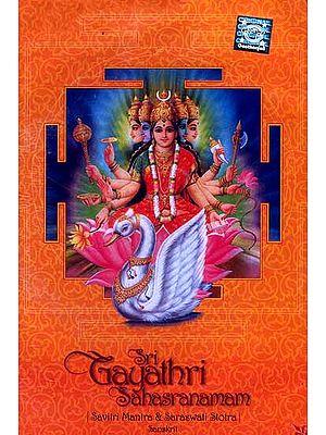 Sri Gayathri Sahasranamam Savitri Mantra & Saraswati Stotra (DVD Video)