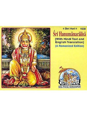 श्री हनुमानचालीसा (Sri Hanumanacalisa - With Hindi Text and English Translation), A Romanized Edition