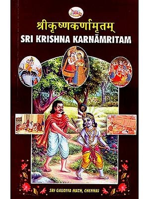 Sri Krishna Karnamritam (Sanskrit Text, Transliteration, Translation and Elucidation)