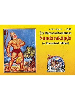 Sri Ramacaritamanasa Sundarakanda - Devanagari Text and Transliteration (A Horizontal Edition for Chanting)