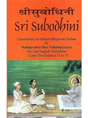 Sri Subodhini Commentary on Srimad Bhagavata Purana by Mahaprabhu Shri Vallabhacharya  Canto: Ten-Chapters 71 to 77 (Volume 13)