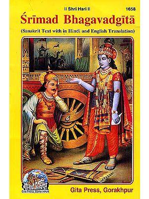 श्रीमद् भगवदगीता Srimad Bhagavadgita