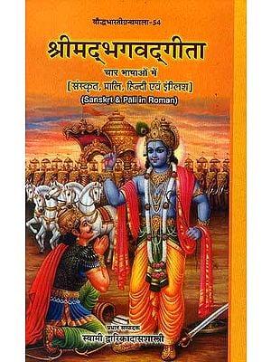Srimadbhagavadgita [In four Languages] (Sanskrit, Pali, Hindi, and English)