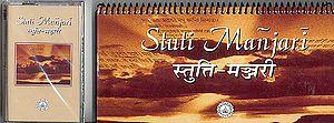 Stuti Manjari (with audio cassette)