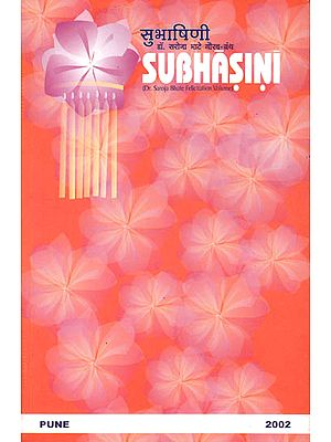 Subhasini (Dr. Saroja Bhate Felicitation Volume)