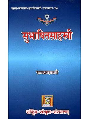 Subhasitasaharsri (A Thousand Pearls From Sanskrit Literature): A Book of Quotations