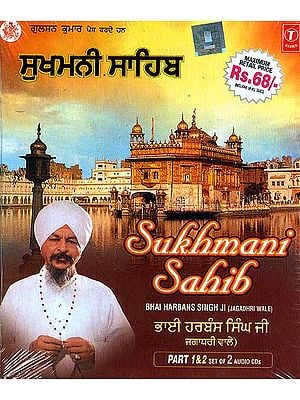 Sukhmani Sahib Bhai Harbans Singh Ji (Jagadhri Wale) (Set of Two Audio CDs)