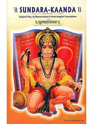 सुंदर कान्ड Sundara-Kaanda