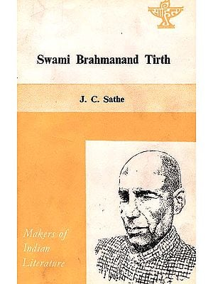 Swami Brahmanand Tirth  (Makers of Indian Literature)