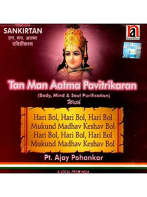 Tan Man Aatma Pavitrikaran Sankirtan (Audio CD)