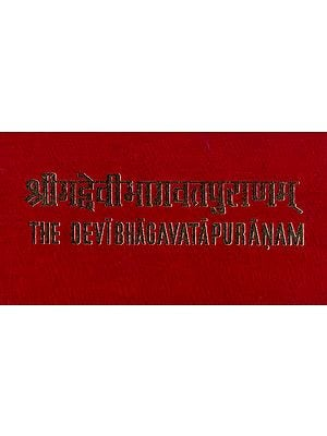 THE DEVI BHAGAVATA PURANAM: Sanskrit Text Only (Introduction, Text, and Verse Index)