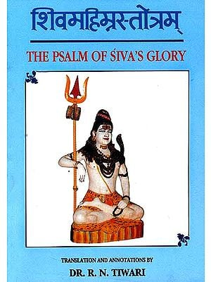 The Psalm of Siva's Glory (Shiva Mahima Stotra)