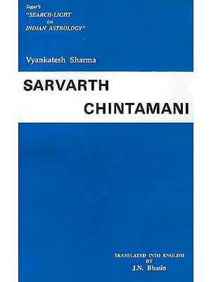 The Sarvarth Chintamani of Vyankatesh Sharma