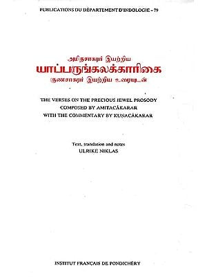 The Verses on The Precious Jewel Prosody Composed By Amitacakarar With The Commentary By Kunacakarar ((Text, Transliteration, Translation and Notes))