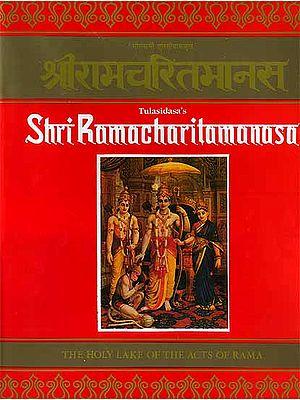श्री रामचरितमानस (Tulasidasa's Shri Ramacharitamanasa)