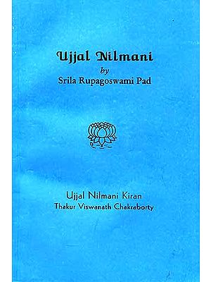 Ujjal Nilmani by Srila Rupagoswami Pad