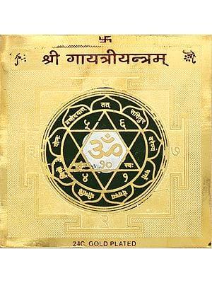 श्री गायत्रीयन्त्रम्: Shri Gayatri Yantram