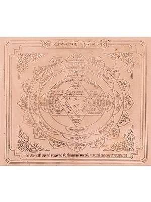 Shri Annapurna Yantra
