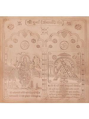Shri Durga (Ambaji) Yantra
