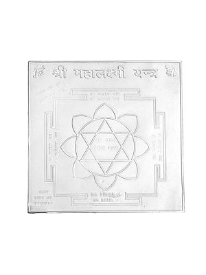 Shri Mahalakshmi Yantra (Yantra for Money and Prosperity)