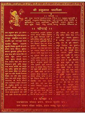 Shri Hanuman Chalisa Devotional Wall-Mounting