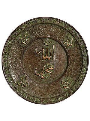 Islamic Wall Hanging Plate with Name of Allah