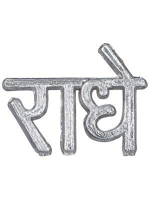 Radhe Tilak Stamp
