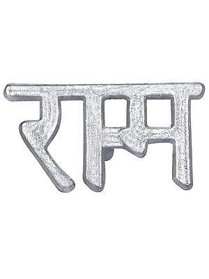 Rama Tilak Stamp
